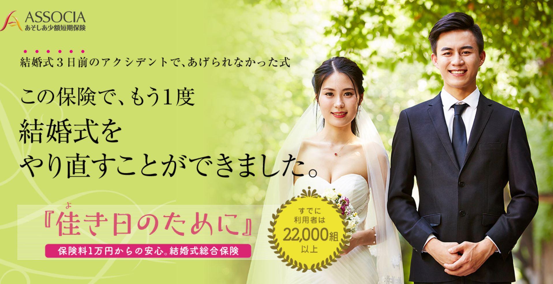 結婚式総合保険『佳き日のために』