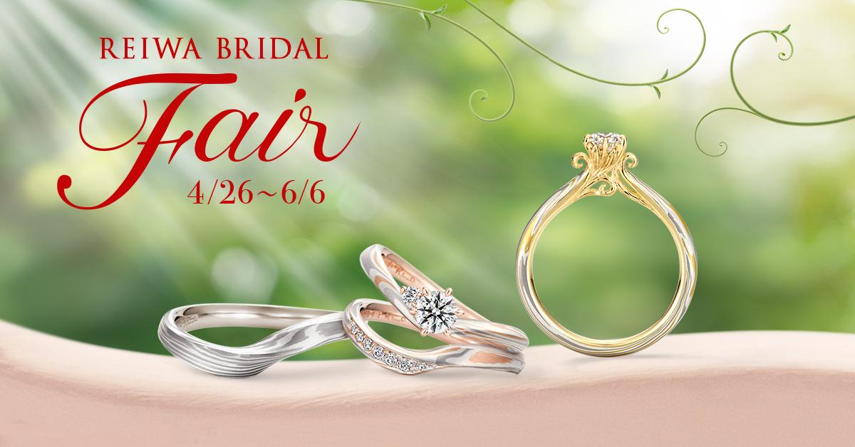 190426 REIWA Bridal Fair