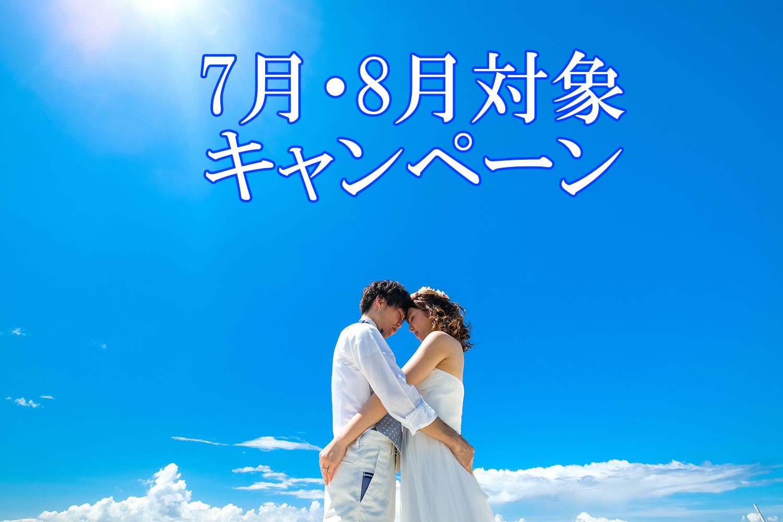 【7月8月限定】アルバム+データ100カット付★沖縄本島ビーチプラン