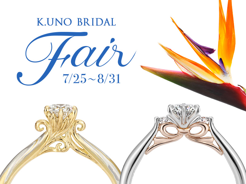 190604 Summer Bridal Fair