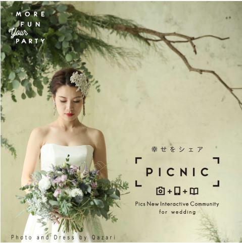 PICNIC(ピクニック)