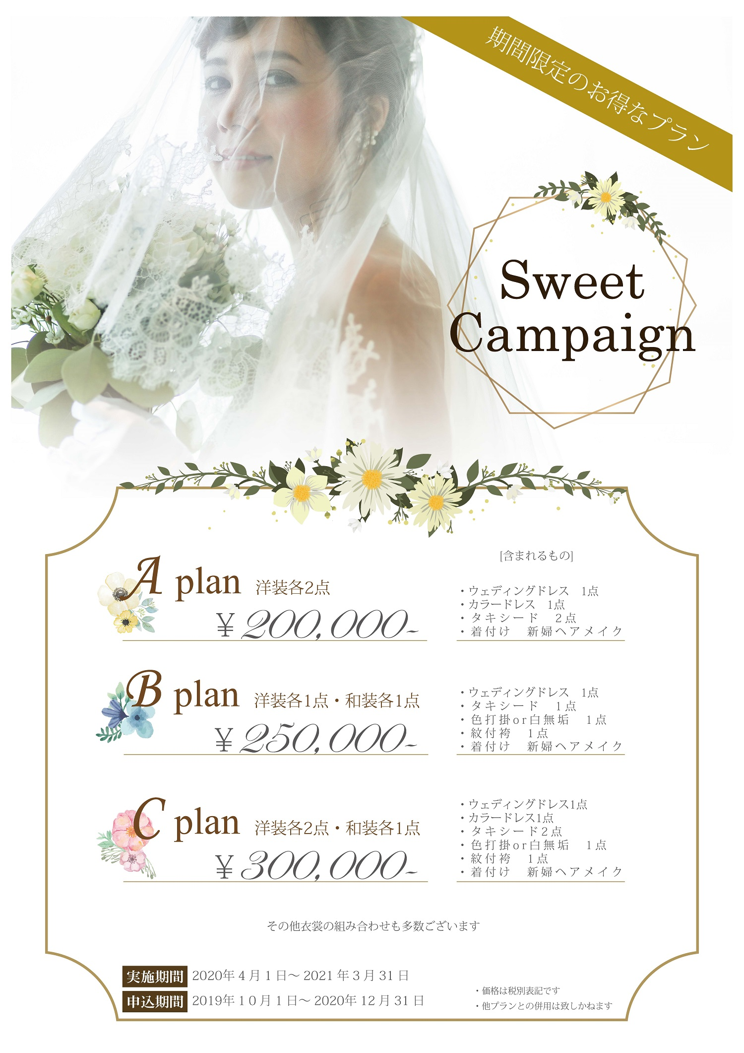 SWEET CAMPAIGN