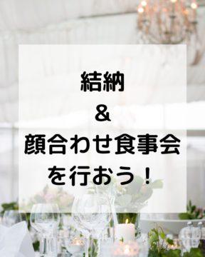 ちゅら婚 月号