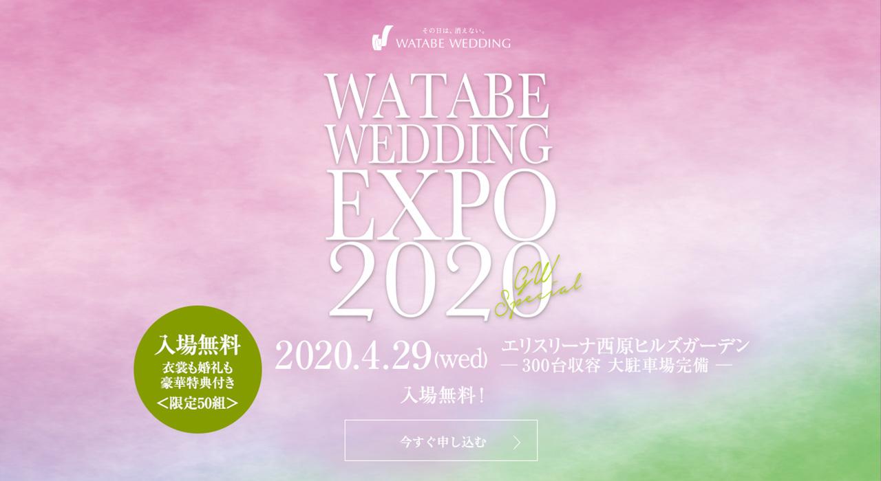 WATABE WEDDING EXPO 2020