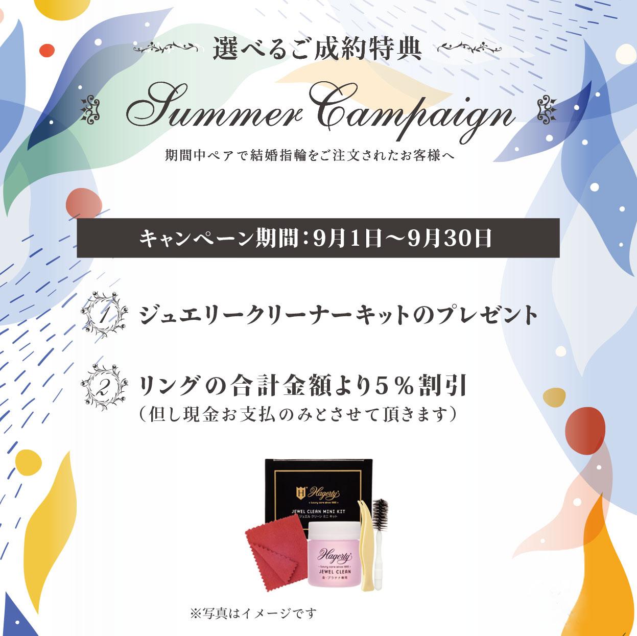 summer campaign開催中