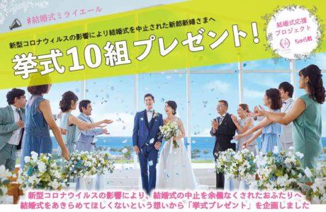 小さな結婚式沖縄×ちゅら婚