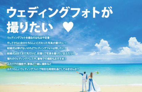 沖縄のウェディングフォト情報が満載!